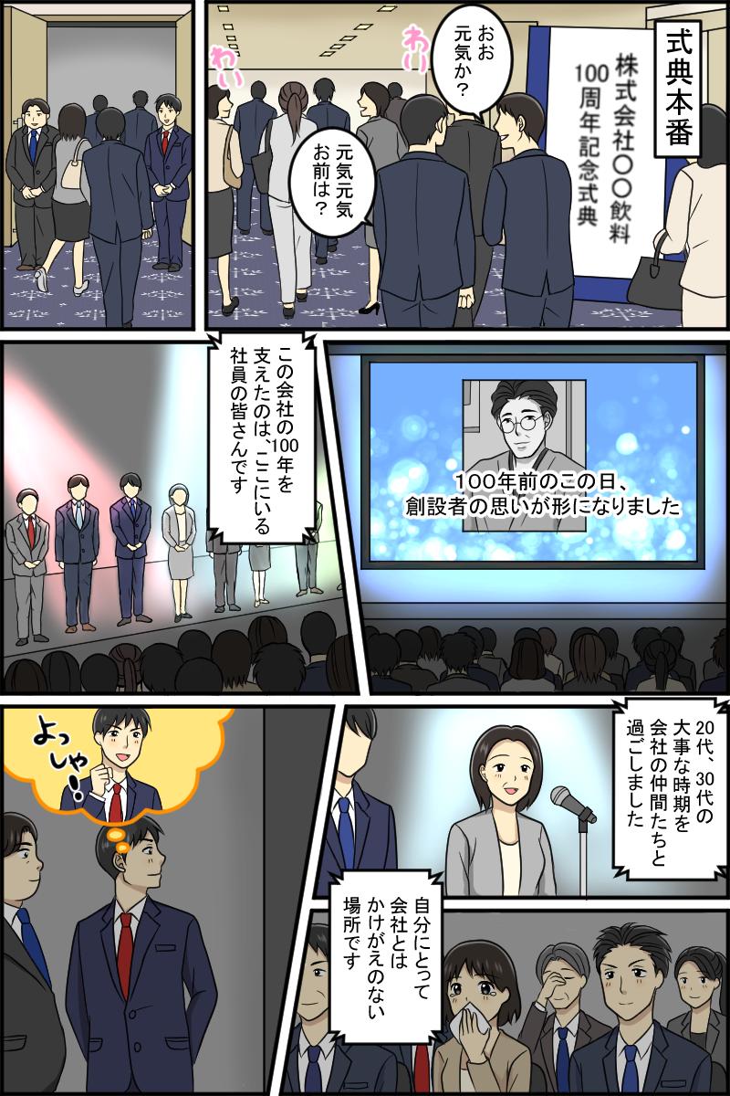 式典本番の日、会場に一堂に会し、挨拶を交わす従業員たち。式典が始まり、歴史の紹介やアワード、入賞者のコメントなどスムーズに進む式典。会場の様子をみて満足する松田